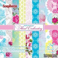 Набор бумаги для скрапбукинга от ScrapBerry's - Цветочная вышивка, 15х15 см, 24 листа