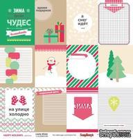 Карточки для вырезания от Scrapberry's -Зимние каникулы - Люблю Зиму, 30,5х30,5 см, 180 гр/м, двухсторонний, 1 лист