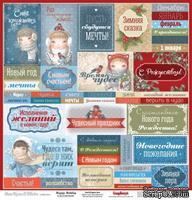 Карточки для вырезания от Scrapberry's -Однажды зимой - Волшебный праздник, 30,5х30,5 см, 180 гр/м, односторонний, 1 лист