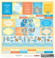 Бумага для скрапбукинга от ScrapBerry's - Сказки моря - Теги, односторонняя, 30,5x30,5 см