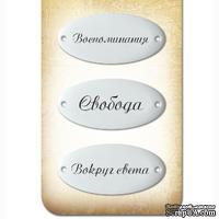 Набор металлических украшений «Вокруг Света 2», 3 шт.