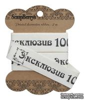 Лента отрезная от Scrapberry's -Exclusive, 25мм, 2м, хлопок