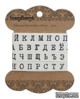Лента декоративная от Scrapberry's - Буквы печатная машинка, 10 мм, 2 м, хлопок