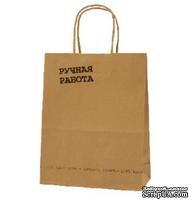 Крафт-пакет от Scrapberry's - ручная работа, 20x26x11см, 5 штук