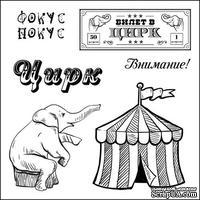 Набор штампов от Scrapberry's - Старый цирк. Фокус покус, 10,5 x 10,5см