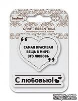 Набор штампов от ScrapBerry's - С Любовью!, 7x7 см