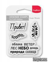 Набор штампов от ScrapBerry's - Лес (рус), 7x7 см