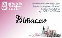 """Нож для вырубки от ScrapUA  """"Вітаємо"""", 7,5 см, украинский язык - ScrapUA.com"""