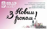 """Нож для вырубки от ScrapUA  """"З Новим роком"""", 4 дет., украинский язык"""