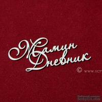 Чипборд Scrapiniec - Мамин дневник