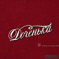 Чипборд Scrapiniec - Доченька