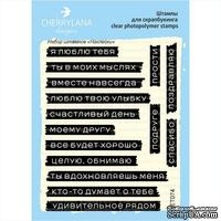 "Набор штампов от Cherrylana - ""Наклейки"""