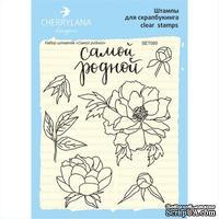 """Набор штампов от Cherrylana - """"Самой родной"""""""