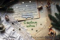 Набор ножей для вырубки от Scrapfriend - С Новым годом (4)