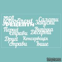 "Чипборд от Вензелик - набор ""Мої улюблені рецепти"", размер: 188*106 мм"