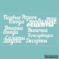 """Чипборд от Вензелик - набор """"Мои любимые рецепты"""", размер: 188*106 мм."""