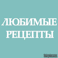 Чипборд от Вензелик - Любимые рецепты 02, размер: 1 см (высота)
