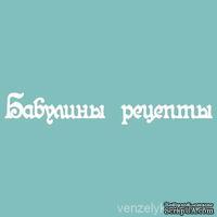 "Чипборд от Вензелик - С надписью ""Бабулины рецепты"", размер: 19x125 мм"