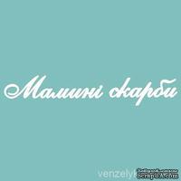 """Чипборд от Вензелик - С надписью """"Мамині скарби 03"""", размер: 27x157 мм"""