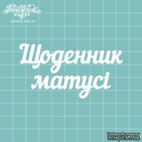 "Чипборд от Вензелик - Надпись ""Щоденник матусі"", размер: 8 x 4,2 см"