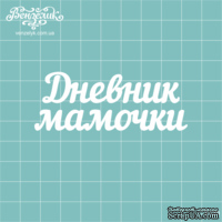 """Чипборд от Вензелик - Надпись """"Дневник мамочки"""", размер: 7,6 x 2,9 см"""