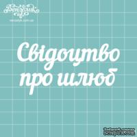 """Чипборд от Вензелик - Надпись """"Свідоцтво про шлюб"""", размер: 8,2 x 4,2 см"""