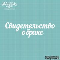 """Чипборд от Вензелик - Надпись """"Свидетельство о браке"""", размер: 12,3 x 3,9 см"""