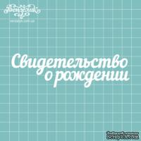 """Чипборд от Вензелик - Надпись """"Свидетельство о рождении"""", размер: 12,5 x 3,6 см"""