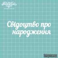 """Чипборд от Вензелик - Надпись """"Свідоцтво про народження"""", размер: 11,3 x 4,2 см"""