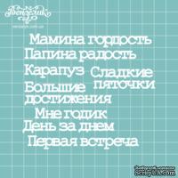 Чипборд от Вензелик - Набор Мамина гордость, размер: высота малой буквы 0,7 см