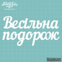 "Чипборд от Вензелик - Надпись ""Весільна подорож"", размер: 13,8 x 7,2 см"