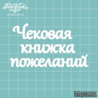 """Чипборд от Вензелик - Надпись """"Чековая книжка пожеланий"""", размер: 88x49 мм"""