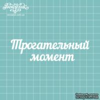 """Чипборд от Вензелик - Надпись """"Трогательный момент"""", размер: 117x32 мм"""