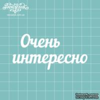 """Чипборд от Вензелик - Надпись """"Очень интересно"""", размер: 82x39 мм"""