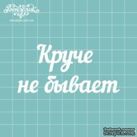 """Чипборд от Вензелик - Надпись """"Круче не бывает"""", размер: 81x39 мм"""