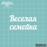 """Чипборд от Вензелик - Надпись """"Веселая семейка"""", размер: 64x34 мм"""