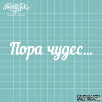 """Чипборд от Вензелик - Надпись """"Пора чудес"""", размер: 121x27 мм"""