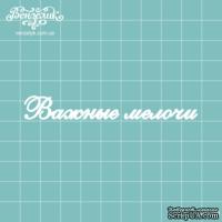 """Чипборд от Вензелик - Надпись """"Важные мелочи"""", размер: 86x11 мм"""
