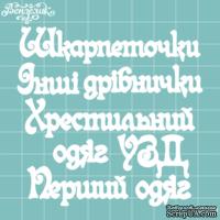 Чипборд от Вензелик - Дополнительный набор 01, размер: малой буквы 8 мм
