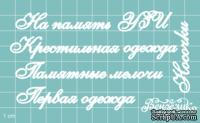 Чипборд от Вензелик - Дополнительный набор 02, размер: малой буквы 5 мм