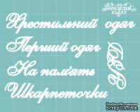 Чипборд от Вензелик - Дополнительный набор 03, размер: малой буквы 5 мм