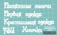 Чипборд от Вензелик - Дополнительный набор 04, размер: малой буквы 8 мм