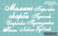 """Чипборд от Вензелик - Набор """"Мамины сокровища """" 05, размер: малой буквы 5 мм"""