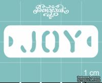Чипборд от Вензелик - Joy, размер: 46x15 мм