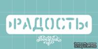 Чипборд от Вензелик - Радость, размер: 70x15 мм