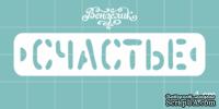 Чипборд от Вензелик - Счастье, размер: 70x15 мм