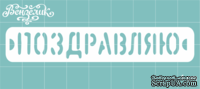 Чипборд от Вензелик - Поздравляю, размер: 85x15 мм