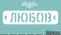 Чипборд от Вензелик - Любов, размер: 63x15 мм