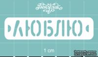Чипборд от Вензелик - Люблю 02, размер: 63x15 мм