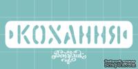 Чипборд от Вензелик - Кохання, размер: 73x15 мм